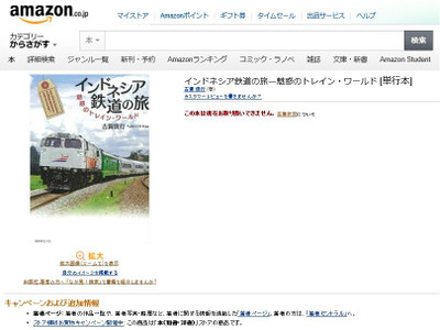 Amazon0630image7