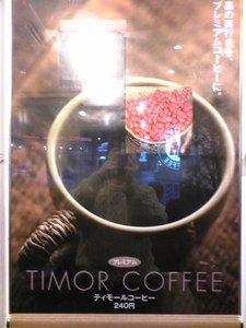 Tcafe0542